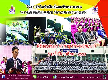 วันที่ 7 กุมภาพันธ์ 2561 รศ.ดร.ฤาเดช เกิดวิชัย อธิการบดีมหาวิทยาลัยราชภัฏสวนสุนันทา เป็นประธานในพิธีมอบหมวก สาขาธุรกิจพาณิชยนาวี ประจำปีการศึกษา 2560 พร้อมทั้งกล่าวให้โอวาท และชมการแสดงของนักศึกษา โดยมี ผศ.ดร.คมสัน โสมณวัตร