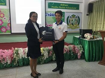 ประชาสัมพันธ์การศึกษา...ยุค4.0ศูนย์การศึกษาชลบุรี