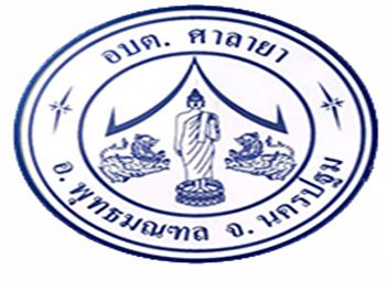 องค์การบริหารส่วนตำบลศาลายา