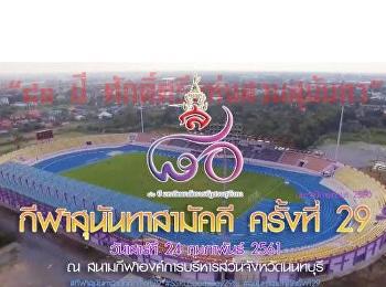 ข่าวประชาสัมพันธ์ กองพัฒนานักศึกษา ขอเชิญผู้บริหาร คณาจารย์ และบุคลากร ร่วมพิธีเปิด-ปิด งานกีฬาสุนันทาสามัคคี ครั้งที่ 29 ในวันเสาร์ที่ 24 กุมภาพันธ์ 2561 ตั้งแต่เวลา 08.45 น. เป็นต้นไป ณ สนามกีฬาองค์การบริหารส่วนจังหวัดนนทบุรี