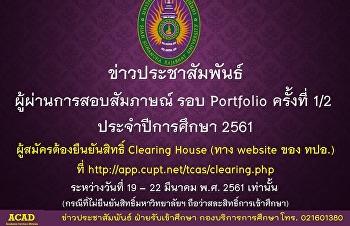มหาวิทยาลัยราชภัฏสวนสุนันทา ประกาศรายชื่อ ผู้ผ่านการสอบสัมภาษณ์ รอบ Portfolio ครั้งที่ 1/2 ประจำปีการศึกษา 2561 ที่ http://www.reg.ssru.ac.th/ ผู้สมัครต้องยืนยันสิทธิ์ Clearing House (ทาง website ของ ทปอ.) ที่ http://app.cupt.net/tcas/clearing.php