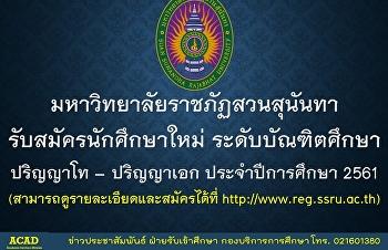 มหาวิทยาลัยราชภัฏสวนสุนันทา รับสมัครนักศึกษาใหม่ ระดับบัณฑิตศึกษา ปริญญาโท – ปริญญาเอก ประจำปีการศึกษา 2561 (สามารถดูรายละเอียดและสมัครได้ที่ http://www.reg.ssru.ac.th/) หรือสอบถามข้อมูลเพิ่มเติมที่ 021601174