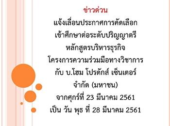 ข่าวด่วนแจ้งเลื่อนประกาศการคัดเลือกเข้าศึกษาต่อระดับปริญญาตรี หลักสูตรบริหารธุรกิจ โครงการความร่วมมือทางวิชาการกับ บ.โฮม โปรดักส์ เซ็นเตอร์ จำกัด (มหาชน) จากศุกร์ที่ 23 มีนาคม 2561 เป็น วัน พุธ ที่ 28 มีนาคม 2561