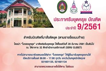 บัณฑิตที่สั่งตัดชุดครุยสามารถมารับชุด ได้ตั้งแต่วันที่ 28 มีนาคม 2561 เป็นต้นไป