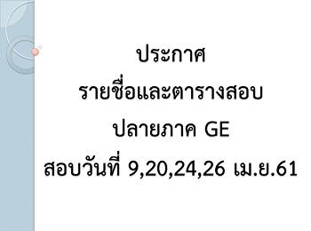 ประกาศ รายชื่อและตารางสอบปลายภาค GE สอบวันที่ 9,20,24,26 เม.ย.61
