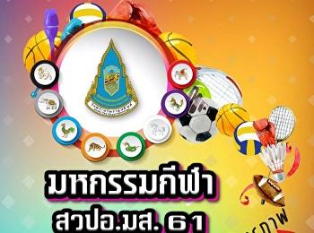 สโมสรนักศึกษา วิทยาลัยโลจิสติกส์และซัพพลายเชน เข้าร่วมงานมหกรรมกีฬา สวปอ.มส. 61 (สมาคมวิทยาลัยป้องกันราชอาณาจักร ในพระบรมราชูปถัมภ์) ณ สนามศูนย์เยาวชนไทย-ญี่ปุ่น ดินแดง ในวันที่ 31 มีนาคม 2561