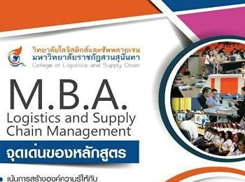 เปิดรับสมัครนักศึกษาระดับบัณฑิตศึกษา ประจำปี 2561