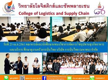 วันที่ 23 เม.ย.2561 คณาจารย์และนักศึกษาแขนงวิชาการจัดการโซ่อุปทานธุรกิจอาหารและบริการ ศึกษาดูงานครัวการบินไทย บ.การบินไทย (มหาชัน) จำกัด
