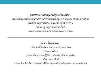 ประกาศจากงานกองทุนเงินให้กู้ยืมเพื่อการศึกษาขอแจ้งกำหนดการเซ็นยืนยันค่าเล่าเรียน/ค่าครองชีพ กองทุน กยศ.และ กรอ. ภาคเรียนที่ 3/2560ในวันที่ 30 พฤษภาคม 2561 ตั้งแต่เวลา 09.00 - 17.00 น. ณ อาคารศูนย์สุขภาพและกีฬา ชั้น 2