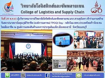 วันคล้ายวันสถาปนาสถาบันคุณวุฒิวิชาชีพ (องค์การมหาชน) TPOQI Day - พลิกโฉม สคช.ประเทศไทยก้าวไกล คนไทยมืออาชีพ ณ ศูนย์การแสดงสินค้าและการประชุมอิมแพ็ค เมืองทองธานี จังหวัดนนทบุรี