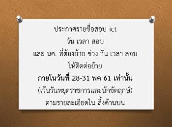 ประกาศรายชื่อสอบ ict วัน เวลา สอบ และ นศ. ที่ต้องย้าย ช่วง วัน เวลา สอบ ให้ติดต่อย้าย ภายในวันที่ 28-31 พค 61 เท่านั้น (เว้นวันหยุดราชการและนักขัตฤกษ์)