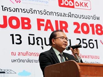 โครงการบริการจัดหางานและฝึกอบรมอาชีพ ประจำปีการศึกษา 2561