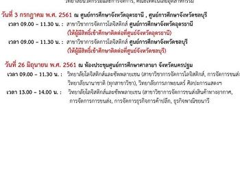ประกาศกำหนดการรายงานตัวนักศึกษา ภาคปกติ TCAS รอบ 3 (รับตรงร่วมกัน) ศูนย์การศึกษาจังหวัดนครปฐม รายงานตัววันที่ 26 มิถุนายน 2561ตั้งเเต่เวลา 09.00-14.00 น.  ณ ศูนย์การศึกษาจังหวัดนครปฐม