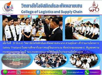 วันที่  20 มิ.ย.61 วิทยาลัยโลจิสติกส์และซัพพลายเชน มรภ.สวนสุนันทา เข้าร่วมงานโครงการ Safety Thailand ในสถานศึกษากับเยาวชนสู่วัยแรงงาน ณ ห้องประชุมจอมพลป.พิบูลสงคราม กระทรวงแรงงาน โดยมี รมว.กระทรวงแรงงานให้เกียรติเป็นประธานเปิดโครงการ