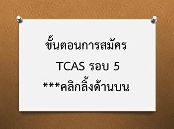 ขั้นตอนการสมัคร TCAS รอบ 5