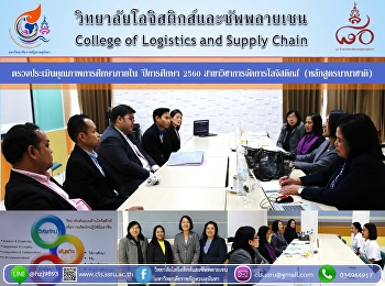 ตรวจประเมินคุณภาพการศึกษาภายใน ปีการศึกษา 2560 สาขาวิชาการจัดการโลจิสติกส์ (หลักสูตรนานาชาติ)