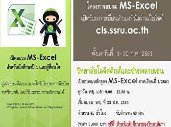 เปิดอบรม MS-Excel