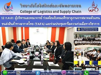 12 ก.ค.61 ผู้บริหารและคณาจารย์ ร่วมต้อนรับคณะศึกษาดูงานจากสมาคมตัวแทนขนส่งสินค้าทางอากาศไทย (TAFA) และร่วมประชุมหารือความร่วมมือทางวิชาการ