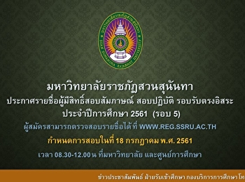 มหาวิทยาลัยราชภัฏสวนสุนันทา ประกาศรายชื่อผู้มีสิทธิ์สอบสัมภาษณ์ (รอบ 5) การรับตรงอิสระ ประจำปีการศึกษา 2561 สามารถดูรายละเอียดได้ที่ http://www.reg.ssru.ac.th/ # สอบถามรายละเอียดที่ 021601380