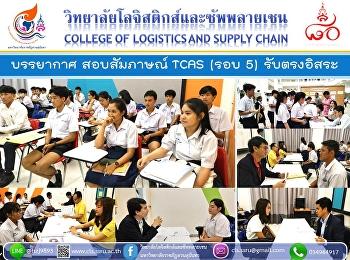 บรรยากาศ สอบสัมภาษณ์ TCAS รอบ 5