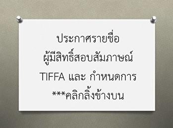 ประกาศรายชื่อผู้มีสิทธิ์สอบสัมภาษณ์ TIFFA และ กำหนดการ