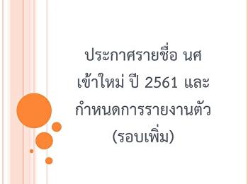 ประกาศรายชื่อ นศ เข้าใหม่ ปี 2561 และ กำหนดการรายงานตัว (รอบเพิ่ม)