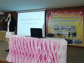 วันที่ 4 สิงหาคม 2561 วิทยาลัยโลจิสติกส์และซัพพลายเชน มหาวิทยาลัยราชภัฏสวนสุนันทา ศูนย์การศึกษาจังหวัดชลบุรี จัดโครงการปฐมนิเทศนักศึกษาใหม่ ประจำปีการศึกษา 2561 โดยได้รับเกียรติจากท่านอาจารย์สุดารัตน์ พิมลรัตนกานต์ รองคณบดีฝ่ายแผนและประกันคุณภาพ