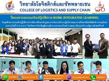 WORK INTEGRATED LEARNING : WIL นวัตกรรมขับเคลื่อนการศึกษายุค 4.0