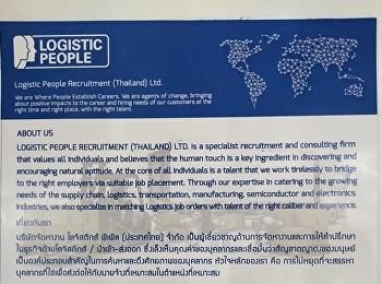 ข่าวดี..ศิษย์เก่าวิทยาลัยโลจิสติกส์และซัพพลายเชน มรภ.สวนสุนันทา สนใจสมัครงานกับ บริษัทจัดหางาน โลจิสติกส์ พีเพิล (ประเทศไทย) จำกัด สนใจติดต่อผู้จัดการฝ่ายจัดหางาน คุณชญาดา หวังสุธรรม