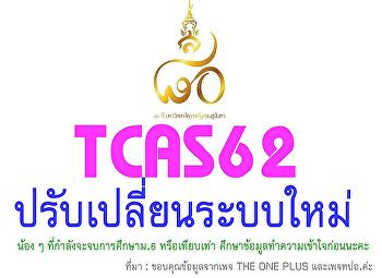TCAS62...มีการปรับปรุงระบบใหม่ น้อง ๆ ที่กำลังศึกษาอยู่ชั้นม.6 หรือเทียบเท่า ที่กำลังจะจบการศึกษาและสอบเข้าระบบ TCAS กรุณาศึกษาข้อมูล..ทำความเข้าใจและเตรียมตัวให้พร้อม ..แล้วพบกันที่สวนสุนันทา