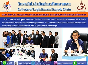 Mr.Korn Dabbaransi paid a visit at the College of Logistics   On Tuesday 11th September 2018, The  College of Logistics and Supply Chain received the honorable  visit by the  President of the Suan Sunandha Rajabhat University's Council, Mr.Korn Dabbara