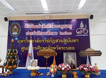 วันที่13 กันยายน 2561 น้อมรำลึกพระคุณครู มหาวิทยาลัยราชภัฏสวนสุนันทา ศูนย์การศึกษาจังหวัดระนอง