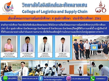 Student affair, college of logistics and supply chain, SSRU, held the election of student club committees for academic year 2018, including education center in Nakhon Pathom, Udonthani, Ranong, and Chonburi.
