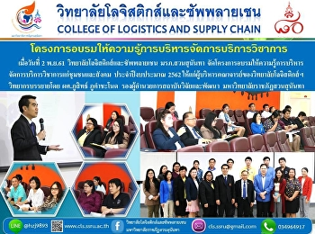 Training Program for Academic Service Management for Community and Society