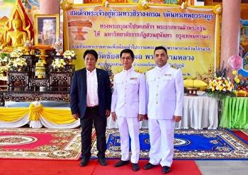 On 16 November 2018, Asst. Prof. Dr Komson Sommanawat, Dean of College of Logistics & Supply Chain, Suan Sunandha Rajabhat University, attended Royal Kathina Ceremony 2018 at Wat Chaisammor Phra Aram Luang, Kaeng Khro district, Chaiyaphum province.