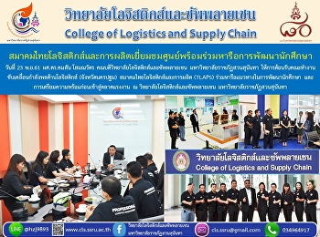 Thai Logistics & Production Society visits National Skill Standard Testing Center and discusses plans for student development at College of Logistics & Supply Chain, education center,