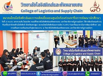 สมาคมไทยโลจิสติกส์และการผลิตเยี่ยมชมศูนย์ทดสอบมาตรฐานฝีมือแรงงานพร้อมร่วมหารือแนวทางการพัฒนานักศึกษา ณ วิทยาลัยโลจิสติกส์ฯ ศูนย์การศึกษาจังหวัดนครปฐม