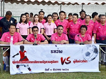 1 December 2018 - Asst. Prof. Dr. Komson Sommanawat, Dean of College of Logistics & Supply Chain, participates in the football competition between the executive management team of Suan Sunandha Rajabhat University