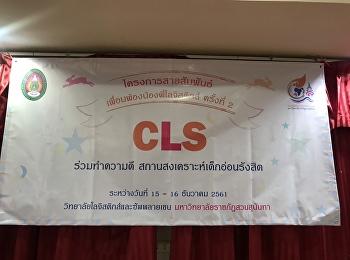 Activities 243 Project 'Building Logistics Brotherhood and Sisterhood'