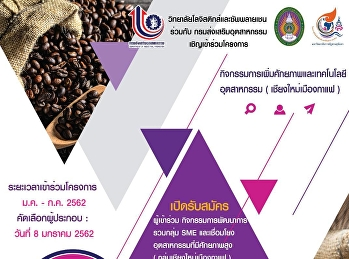 Project 'Technology and Potential Development in Industry' (Chiang Mai, City of Coffee)