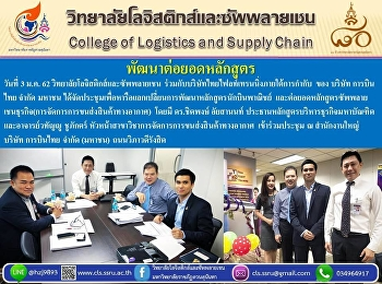 College of Logistics in partnership with Thai Flight Training Company, which is a subsidiary of Thai Airways International Public Co., Ltd., had a meeting on the development of Commercial Pilot course and Air Cargo Management.