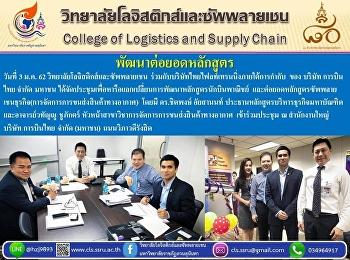 วันที่ 3 ม.ค. 62 วิทยาลัยโลจิสติกส์และซัพพลายเชน ร่วมกับบริษัทไทยไฟลท์เทรนนิ่งภายใต้การกำกับ ของ บริษัท การบินไทย จำกัด มหาชน ได้จัดประชุมเพื่อหารือแลกเปลี่ยนการพัฒนาหลักสูตรนักบินพาณิชย์ และต่อยอดหลักสูตรซัพพลายเชนธุรกิจ(การจัดการการขนส่งสินค้าทางอากาศ)