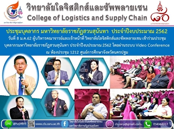 Annual Human Resources Meeting 2019, Suan Sunandha Rajabhat University