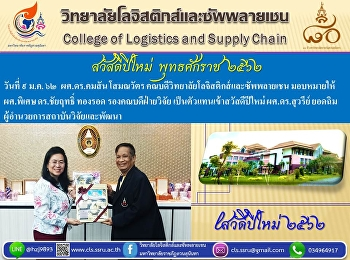 On 9 January 2019, Asst. Prof. Dr. Komson Sommanawat, Dean of College of Logistics and Supply Chain, assigned Asst. Prof. Dr. Chairit Tongrawd, Associate Dean of Research and Development, to present Asst. Prof. Dr. Suwaree Yordchim, Director of the Instit