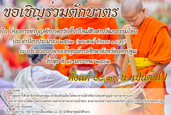 New Year Alms-Giving 2019  Invitation to Participate in New Year Alms-Giving 2019 (14 monks) at the Entrance Road to Nakhon Pathom Education Center on Wednesday, 16 January 2019 from 08.30 * Remark: 1.
