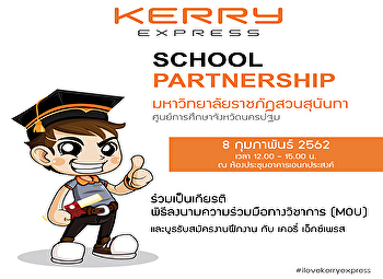 Full-time, third-year students with I.D. 59, please attend the MOU Signing Ceremony with Kerry Express Co., Ltd. on 8 February 2019. Registration starts at 10.00 at the main meeting room on the 2nd floor, Building 3 (compulsory activity). Dress code: unif