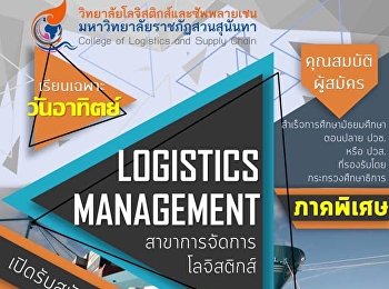 Logistics Management (Sunday)