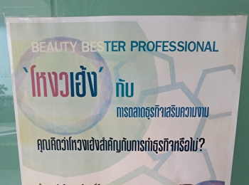 seminar BEAUTY BESTER PROFESSIONAL