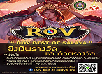 Suan Sunandha Rajabhat University students from Nakhon Pathom Campus are invited to join ROV Best of Salaya Contest. Which faculty will be the first champion of ROV Best of Salaya?