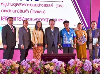Asst. Prof. Dr. Komson Somanawat, Dean of the College of Logistics and Supply Chain, Suan Sunandha Rajabhat University participated in the Creative Industrial Village (CIV) and product identity (Thai Den) project as a consultant